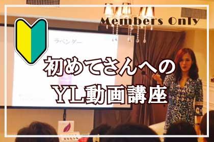 ヤングリヴィング動画講座の画像
