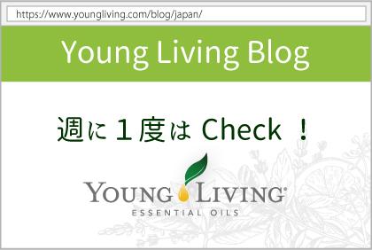 ヤングリヴィングブログの画像
